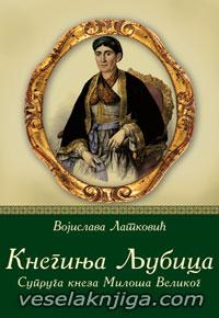 vesela knjiga valjevo kneginja ljubica supruga kneza milosa velikog vojislava latkovic 0