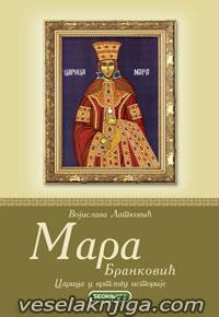 vesela knjiga valjevo mara brankovic carica u vrtlogu istorije vojislava latkovic 0