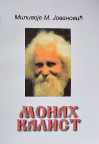 vesela knjiga valjevo monah kalist milivoje m jovanovic mek povez 0