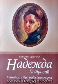 vesela knjiga valjevo nadezda petrovic slikarka u tri rata bolnicarka vojislava latkovic 0