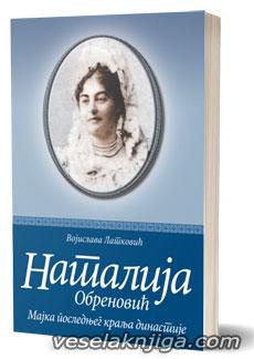 vesela knjiga valjevo natalija obrenovic majka poslednjeg kralja dinastije vojislava latkovic