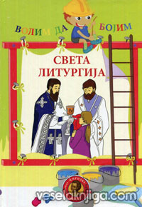 vesela knjiga valjevo volim da bojim sveta liturgija vesna todorovic 0