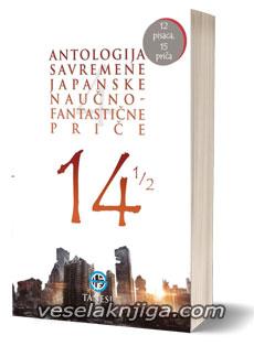vesela knjiga valjevo antologija savremene japanske naucno fantasticne price