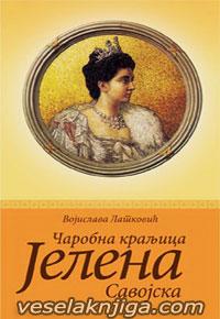 vesela knjiga valjevo carobna kraljica jelena savojska vojislava latkovic 0