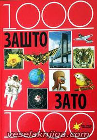 vesela knjiga valjevo 1000 zasto 1000 zato cirilica 0