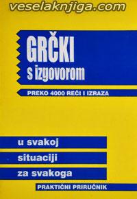 vesela knjiga valjevo grcki sa izgovorom 0