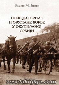 vesela knjiga valjevo poceci gerile i oruzane borbe u okupiranoj srbiji branko m jevtic 0
