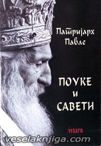 vesela knjiga valjevo pouke i saveti patrijah pavle 0