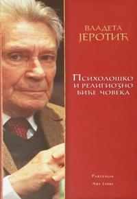 vesela knjiga valjevo psiholosko i religiozno bice coveka vladeta jerotic 0