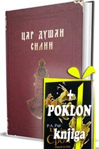 vesela knjiga valjevo car dusan silni zeljko fajfric 2