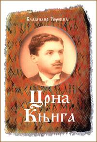 vesela knjiga valjevo crna knjiga patnje srba bosne i hercegovine za vreme svetskog rata vladimir corovic 1