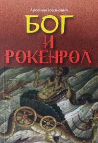 vesela knjiga valjevo bog i rokenrol arsenije jovanovic 5a
