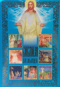 vesela knjiga valjevo biblija za mlade 0