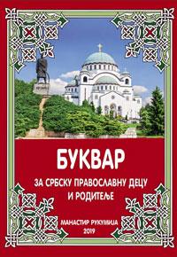 vesela knjiga valjevo bukvar za srpsku pravoslavnu decu i roditelje 0