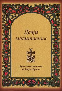 vesela knjiga valjevo deciji molitvenik 0