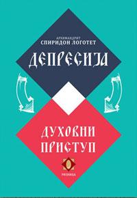 vesela knjiga valjevo depresija duhovni pristup arhimandrit spiridon logotet 0