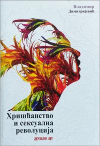 vesela knjiga valjevo hriscanstvo i seksualna revolucija vladimir dimitrijevic 0