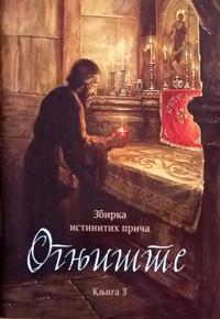 vesela knjiga valjevo ognjiste zbirka istinitih prica knjiga 3 0