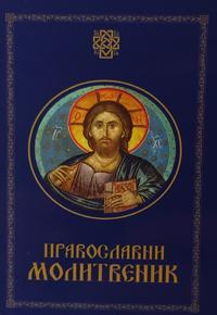 vesela knjiga valjevo pravoslavni molitvenik manastir lelic 0