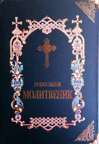 vesela knjiga valjevo pravoslavni molitvenik tp 0