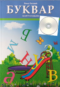 vesela knjiga valjevo bukvar za igru i zabavu vanja lalovic 0