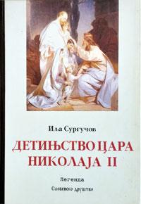 vesela knjiga valjevo detinjstvo cara nikolaja drugog ilja surguov 1