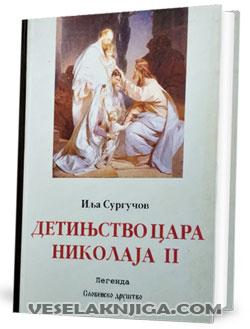 vesela knjiga valjevo detinjstvo cara nikolaja drugog ilja surguov
