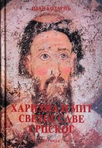 vesela knjiga valjevo harizma i mit svetog save srpskog ivan kolaric 1