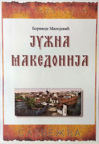 vesela knjiga valjevo juzna makedonija borivoje milojevic 0