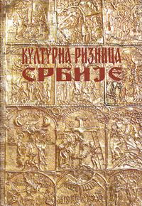vesela knjiga valjevo kulturna riznica srbije