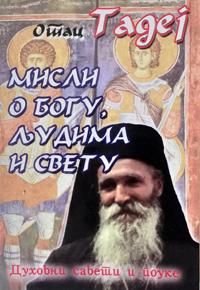 vesela knjiga valjevo misli o bogu ljudima i svetu otac tadej 0