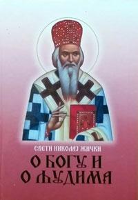vesela knjiga valjevo o bogu i o ljudima nikolaj velimirovic tp