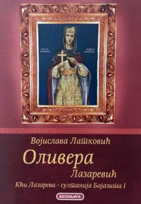 vesela knjiga valjevo olivera lazarevic kci lazareva vojislava latkovic 0