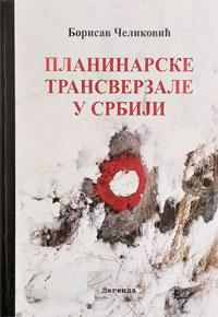 vesela knjiga valjevo planinarske transverzale u srbiji borisav celikovic 0