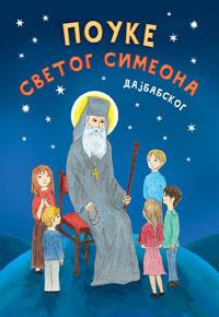 vesela knjiga valjevo pouke svetog simeona dajbabskog