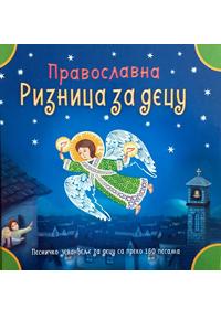 vesela knjiga valjevo pravoslavna riznica za decu 0
