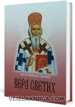 vesela knjiga valjevo vera svetih nikolaj velimirovic tp 0