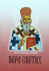 vesela knjiga valjevo vera svetih nikolaj velimirovic tp