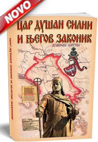 vesela knjiga valjevo car dusan silni i njegov zakonik 2