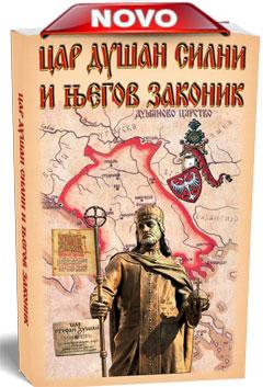 vesela knjiga valjevo car dusan silni i njegov zakonik 3