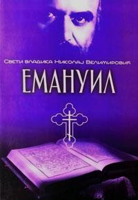 vesela knjiga valjevo emanuil nikolaj velimirovic b