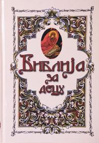 vesela knjiga valjevo biblija za decu 0