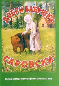 vesela knjiga valjevo dobri bacuska sarovski 0