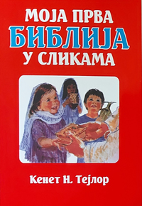 vesela knjiga valjevo moja prva biblija u slikama 0