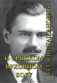 vesela knjiga valjevo o srpskom vrhomnom bogu veselin cajkanovic 0