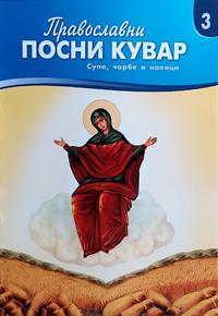 vesela knjiga valjevo pravoslavni posni kuvar 3 a