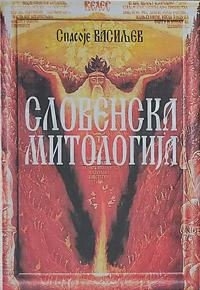 vesela knjiga valjevo slovenska mitologija spasoje vasiljev