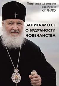 vesela knjiga valjevo zapitajmo se o buducnosti coveka patrijarh moskovski kirilo 0