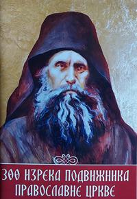 vesela knjiga valjevo 300 izreka podviznika pravoslavne crkve 0