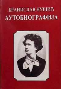 vesela knjiga valjevo autobiografija branislav nusic 3